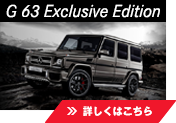 Mercedes-AMG G 63 50th Anniversary Limited 詳しくはこちら